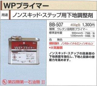 BB-507 サンゲツ接着剤 WPプライマー 0.4kg