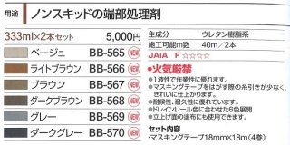 BB-565〜570 WPシール サンゲツ ベンリダイン 床用シーリング材