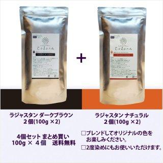 ナチュラル(オレンジ茶色)+ダークブラウン(濃い黒茶色)400g