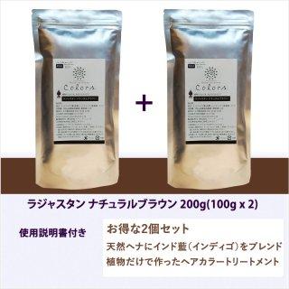 ラジャスタンヘナ ナチュラルブラウン 自然な黒茶色200g 100gx2袋