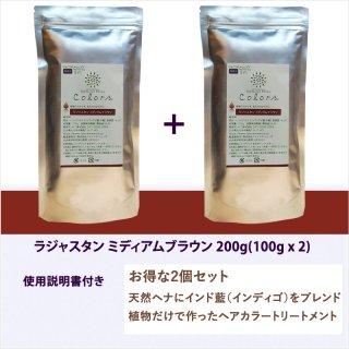 ラジャスタンヘナ ミディアムブラウン 自然な褐色(濃い茶色) 200g 100gx2袋