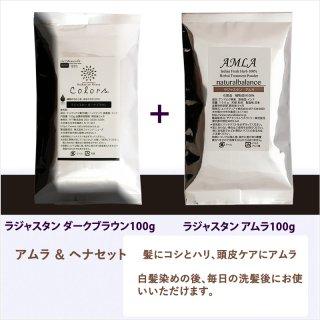 アムラ&ヘナ セット ダークブラウン(黒に近い濃い黒茶色)