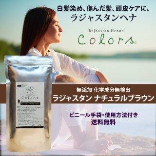 ラジャスタンヘナ ナチュラルブラウン 黒茶色 100g 使用方法付き 送料無料