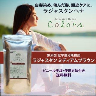 お試し価格 ラジャスタンヘナ ミディアムブラウン 自然な褐色(濃い茶色) 100g