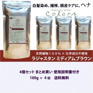 ラジャスタンヘナ ミディアムブラウン  自然な褐色(濃い茶色)400g 100gx4袋