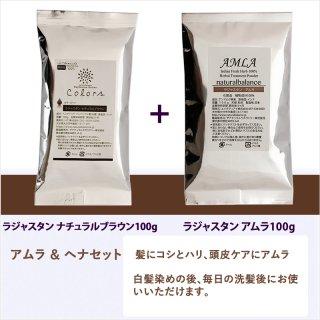 アムラ&ヘナ セット ナチュラルブラウン(自然な黒茶色)