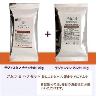 アムラ&ヘナ セット ナチュラル オレンジ(オレンジ茶色)