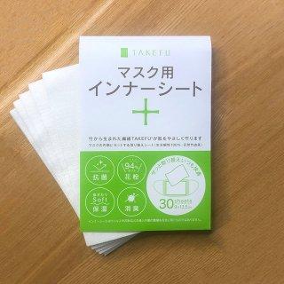 マスク用インナーシート(30枚入)