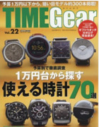 TIME Gear Vol.22